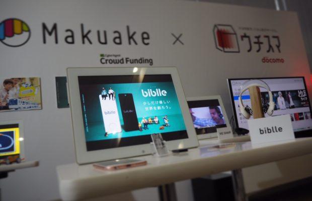 biblleがNTTドコモ 関西支社と「Makuake」が共同開催するIoT関連プロダクト展に出展