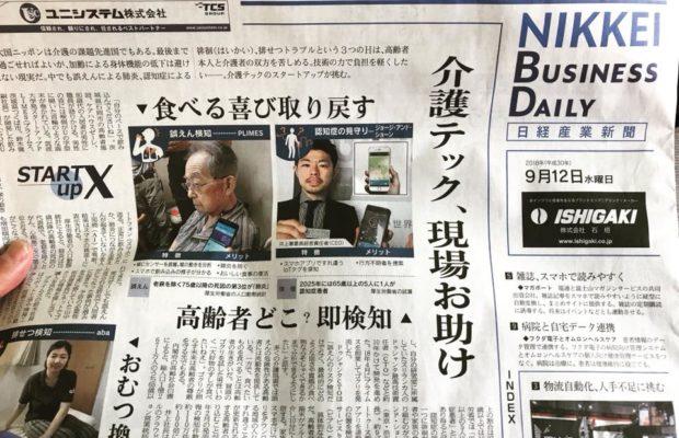 【紙面掲載】biblleが日経産業新聞に紹介されました