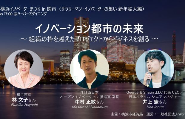 「新春 横浜イノベーターまつり in 関内」への登壇