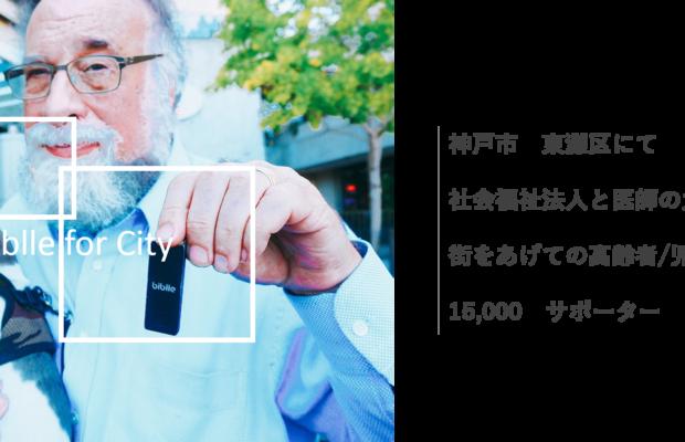 """社会福祉法人甲有会、東灘区の地元医師と提携し、神戸市東灘区にて""""地域見守り施策""""を実施"""