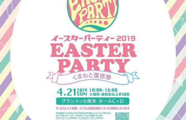 熊本復興イベント「Easter Party 2019 くまもと復活祭」(4/21)へのパートナー出展