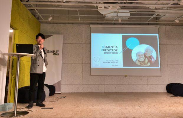 日経イノベーション・ミートアップ「MWC&4YFN」報告会の登壇