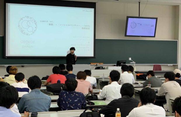 【講義レポート】横浜国立大学・立命館大学での講義