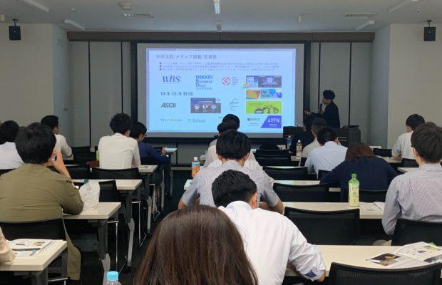 【セミナーレポート】JUAS主催:次世代を担うIT部門の若手世代に向けたセミナー(2019/8/20)
