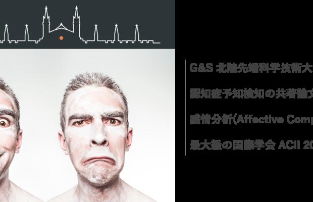 "JAIST岡田研究室との共著論文「ライフログを活用した認知症の早期検知」が感情分析コンピューティングの国際学会""ACII 2019 ""にて採択"