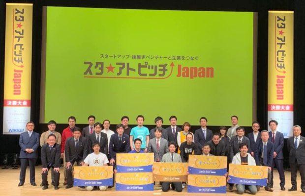 第一回 スタ★アトピッチJapan グランプリ獲得のご報告