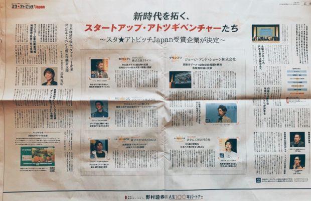 【メディア掲載】3/18 日本経済新聞