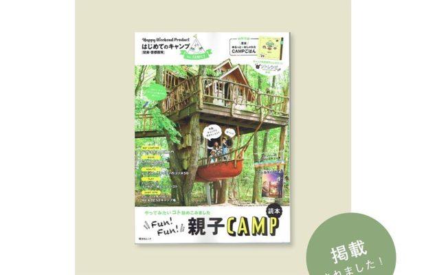【メディア掲載】昭文社ムック「はじめてのキャンプ for ファミリー」