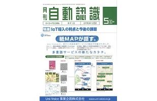 【メディア掲載】日本工業出版「月刊自動認識 2020年5月号」