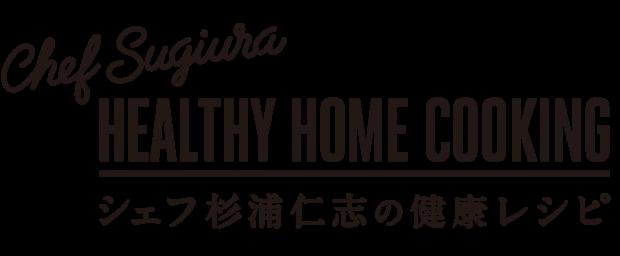 """高齢者の健康寿命延伸をサポートするレシピ動画チャンネル「Chef Sugiura""""HEALTHY HOME COOKING""""シェフ杉浦仁志の健康レシピ」開設"""